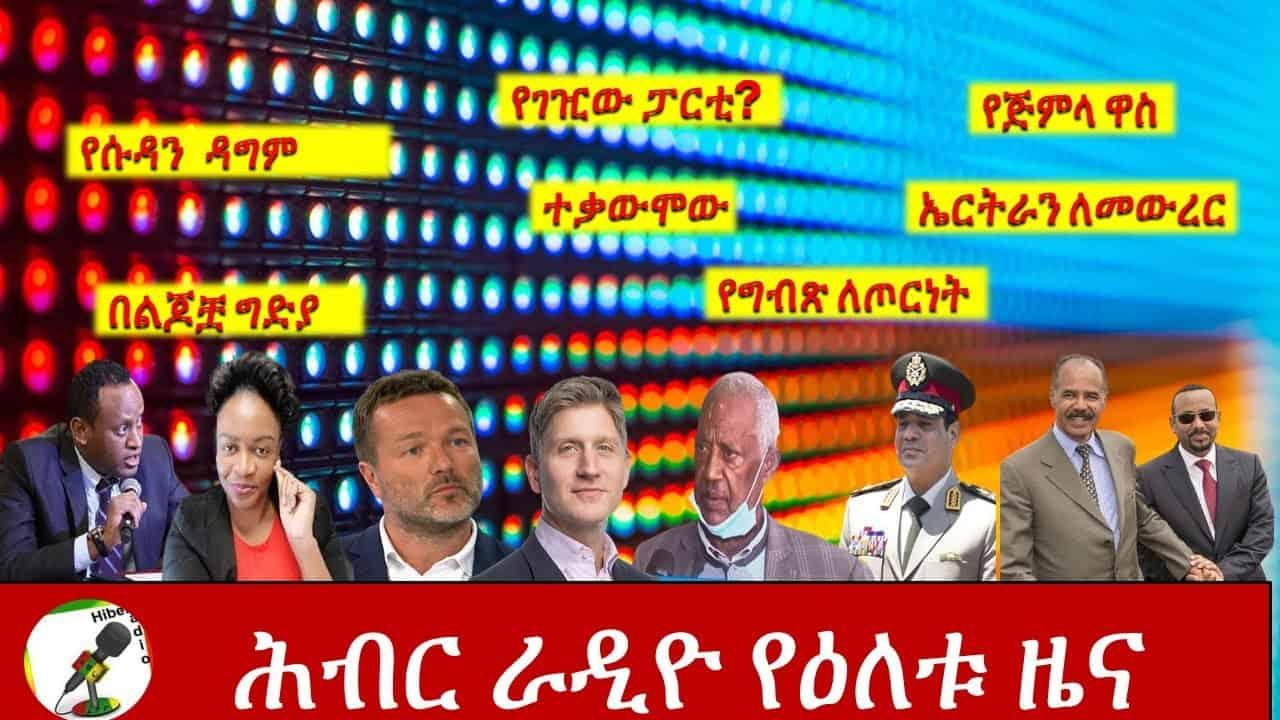 Hiber Radio Daily Ethiopia News Dec 11,2020
